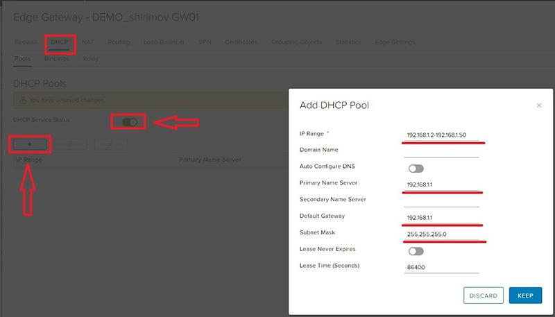 Настройка DHCP
